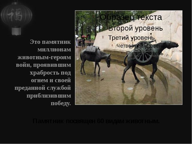 Памятник посвящен 60 видам животным. Это памятник миллионам животным-героям в...
