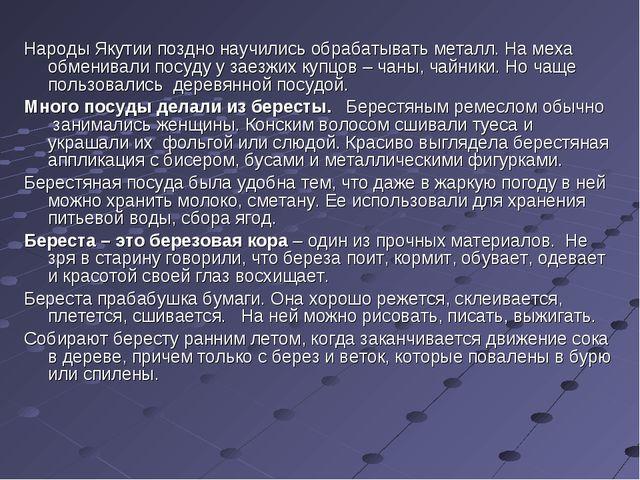 Народы Якутии поздно научились обрабатывать металл. На меха обменивали посуд...