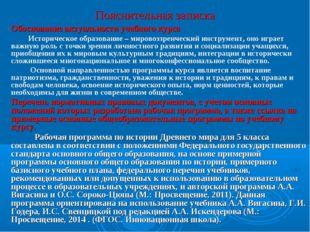 Пояснительная записка Обоснование актуальности учебного курса Историческое об