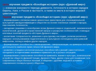 Цель изучения предмета «Всеобщая история» (курс «Древний мир»): — освоение зн