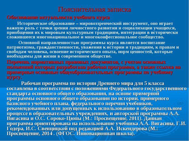 Пояснительная записка Обоснование актуальности учебного курса Историческое об...