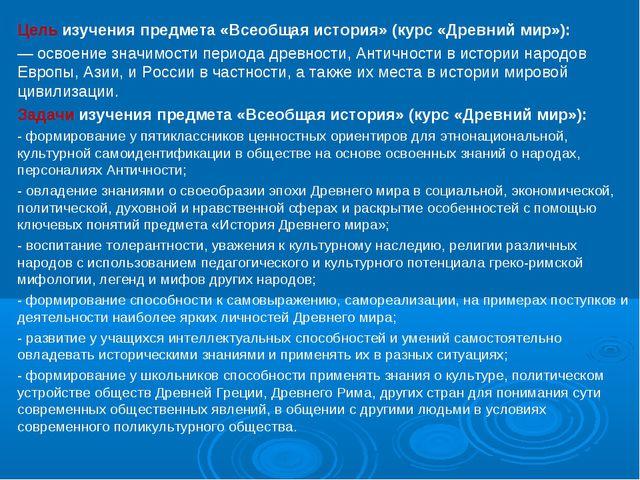 Цель изучения предмета «Всеобщая история» (курс «Древний мир»): — освоение зн...