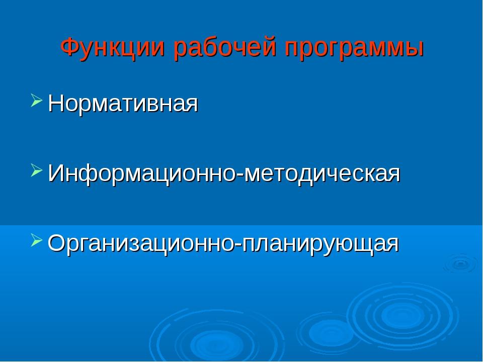 Функции рабочей программы Нормативная Информационно-методическая Организацион...