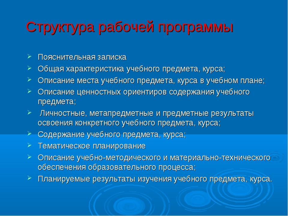 Структура рабочей программы Пояснительная записка Общая характеристика учебно...