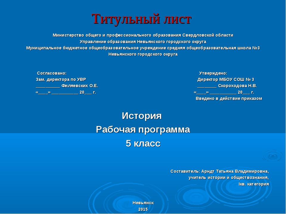 Титульный лист Министерство общего и профессионального образования Свердловск...