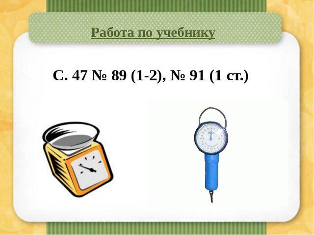 Работа по учебнику С. 47 № 89 (1-2), № 91 (1 ст.)