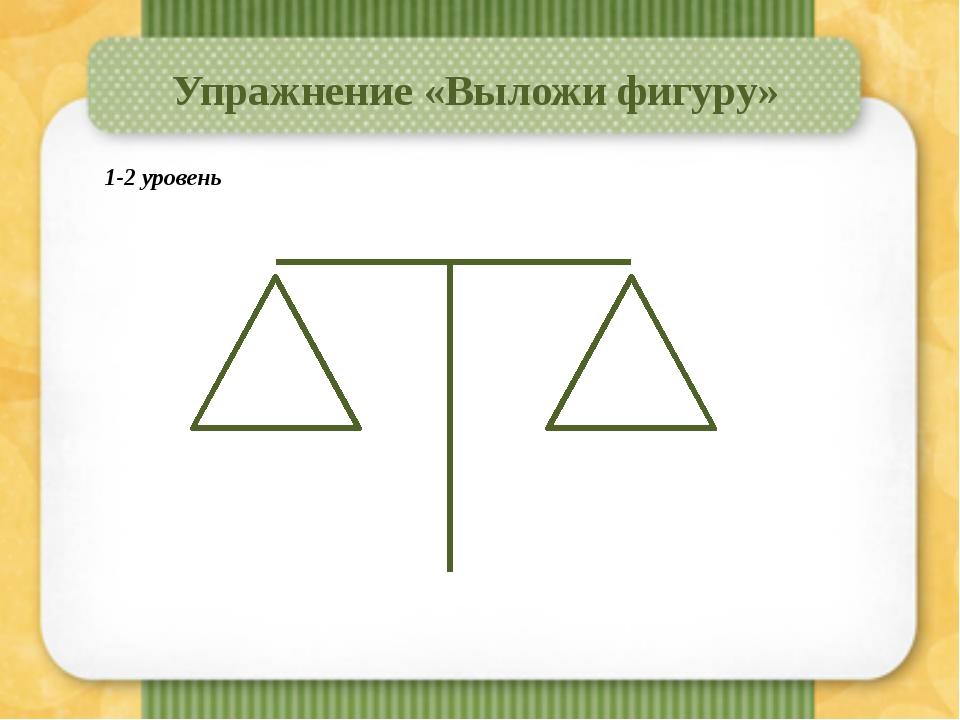 Упражнение «Выложи фигуру» 1-2 уровень
