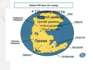 Земля 200 млн лет назад