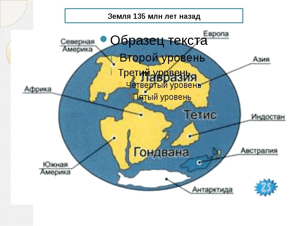 Земля 135 млн лет назад