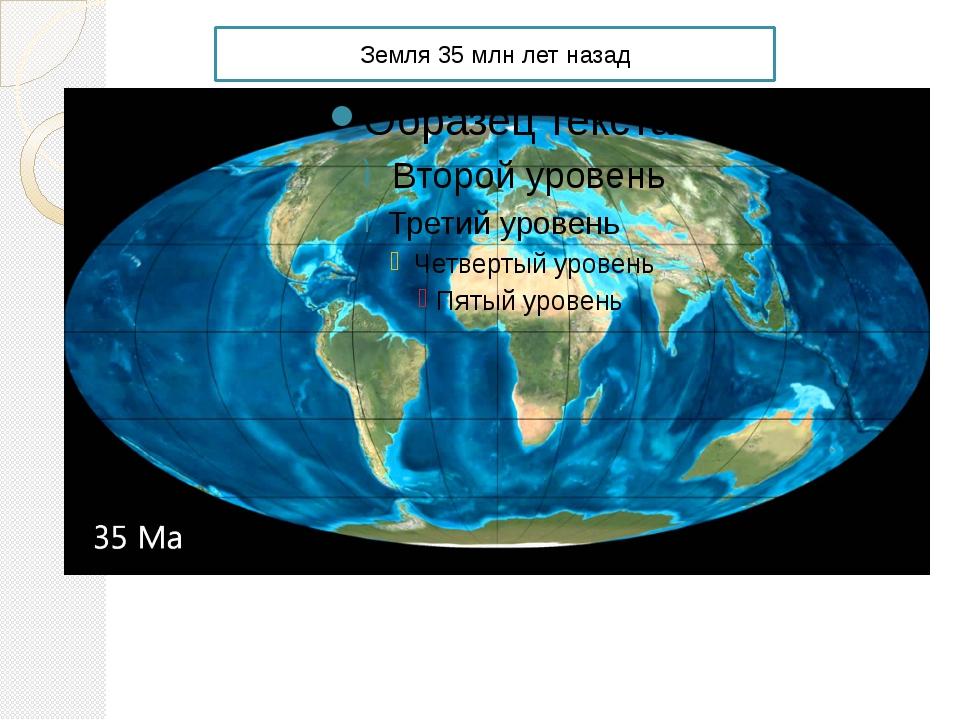 Земля 35 млн лет назад