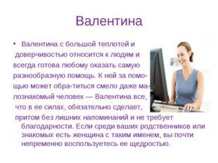 Валентина Валентина с большой теплотой и доверчивостью относится к людям и вс