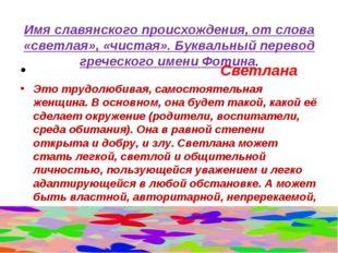 Имя славянского происхождения, от слова «светлая», «чистая». Буквальный пере