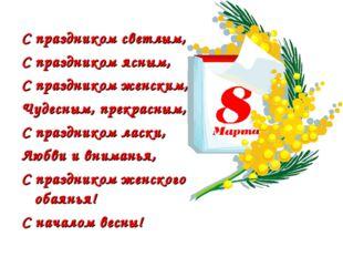 С праздником светлым, С праздником ясным, С праздником женским, Чудесным, пре