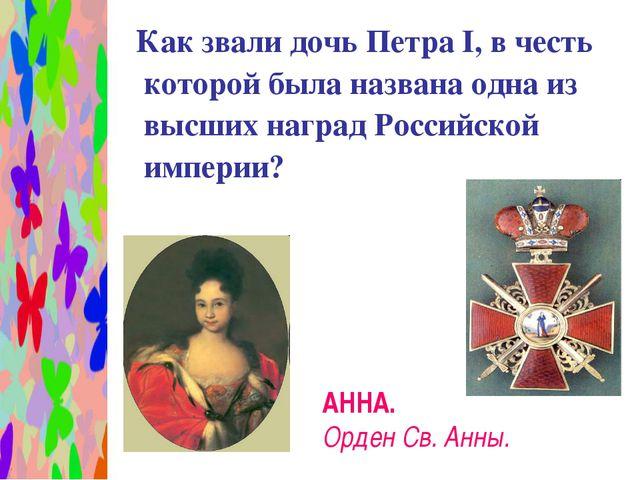 Как звали дочь Петра I, в честь которой была названа одна из высших наград Р...