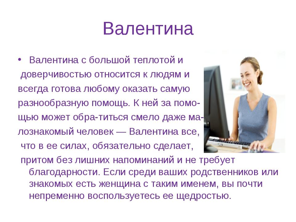 Валентина Валентина с большой теплотой и доверчивостью относится к людям и вс...