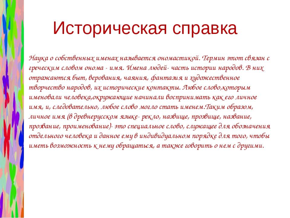 Историческая справка Наука о собственных именах называется ономастикой. Терми...