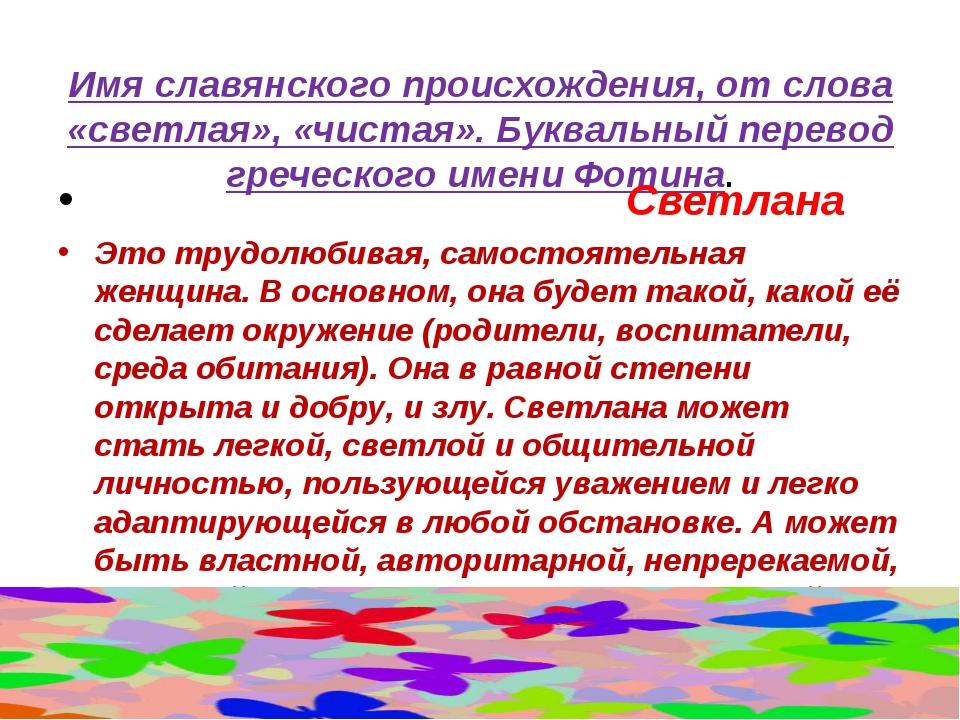 Имя славянского происхождения, от слова «светлая», «чистая». Буквальный пере...