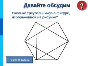 Сколько треугольников в фигуре, изображенной на рисунке? Давайте обсудим ? Ре