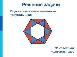 12 маленьких треугольников Подсчитаем самые маленькие треугольники: Решение з