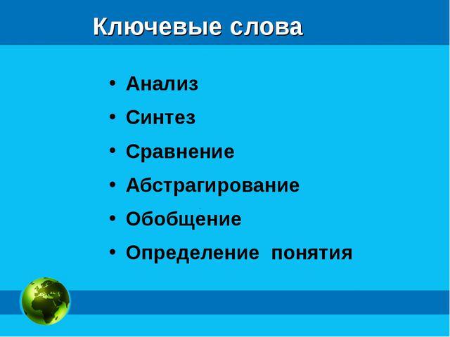 Ключевые слова Анализ Синтез Сравнение Абстрагирование Обобщение Определение...