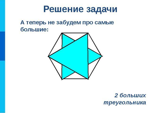 А теперь не забудем про самые большие: Решение задачи 2 больших треугольника