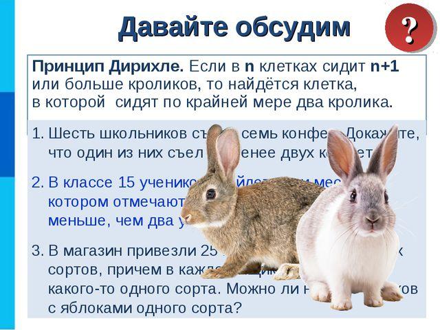 Принцип Дирихле. Если в n клетках сидит n+1 или больше кроликов, то найдётся...