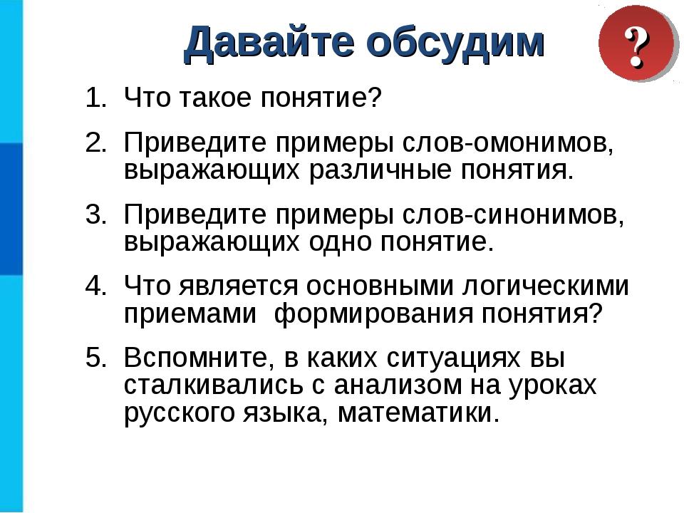 Что такое понятие? Приведите примеры слов-омонимов, выражающих различные поня...