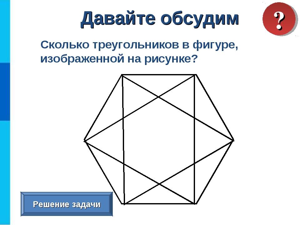 Сколько треугольников в фигуре, изображенной на рисунке? Давайте обсудим ? Ре...