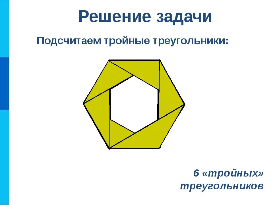 Подсчитаем тройные треугольники: Решение задачи 6 «тройных» треугольников