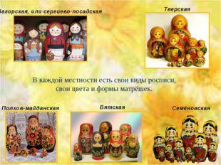 В каждой местности есть свои виды росписи, свои цвета и формы матрёшек. Загор
