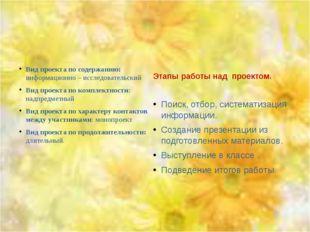 Вид проекта по содержанию: информационно – исследовательский Вид проекта по