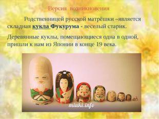 Версия возникновения Родственницей русской матрёшки –является складная кукла