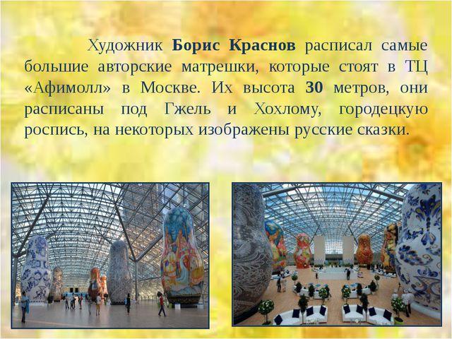 Художник Борис Краснов расписал самые большие авторские матрешки, которые ст...