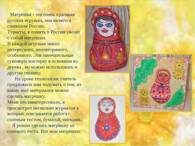 Матрёшка - это очень красивая русская игрушка, она является символом России....