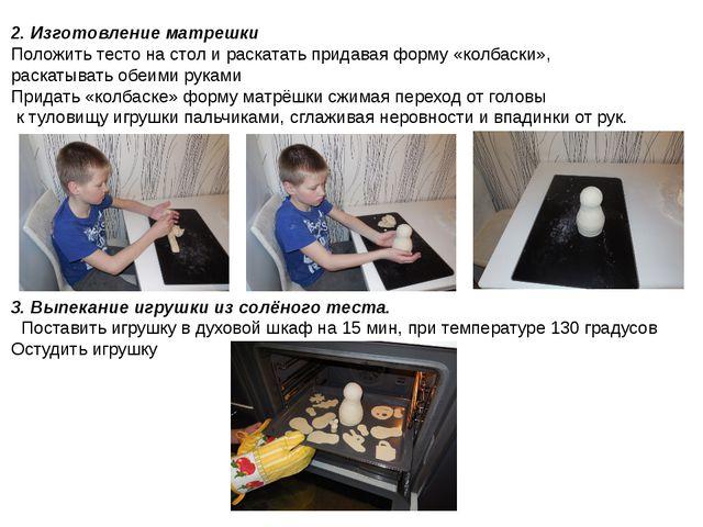 2. Изготовление матрешки Положить тесто на стол и раскатать придавая форму «к...