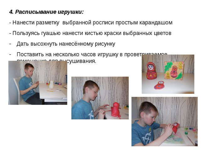 4. Расписывание игрушки: - Нанести разметку выбранной росписи простым каранда...
