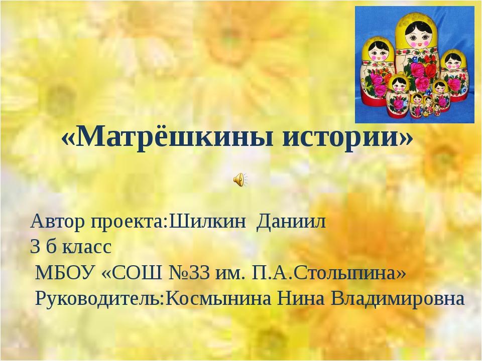 Автор проекта:Шилкин Даниил 3 б класс МБОУ «СОШ №33 им. П.А.Столыпина» Руково...