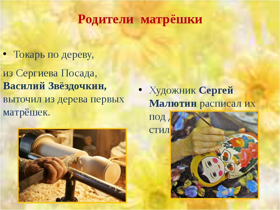 Родители матрёшки Токарь по дереву, из Сергиева Посада, Василий Звёздочкин, в...