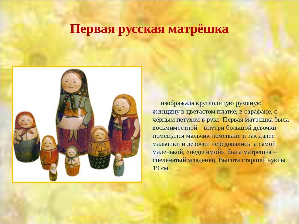 Первая русская матрёшка изображала круглолицую румяную женщину в цветастом пл...