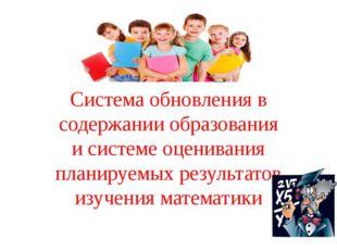 Система обновления в содержании образования и системе оценивания планируемых