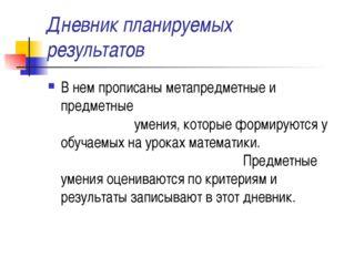 Дневник планируемых результатов В нем прописаны метапредметные и предметные у