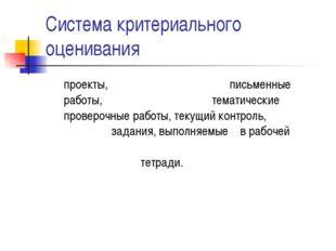 Система критериального оценивания проекты, письменные работы, тематические пр
