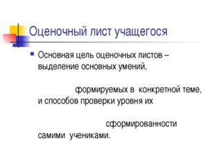 Оценочный лист учащегося Основная цель оценочных листов – выделение основных