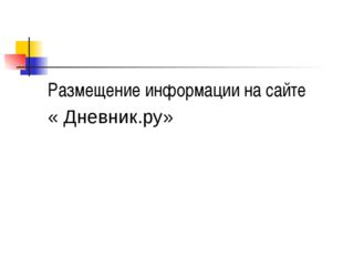Размещение информации на сайте « Дневник.ру»