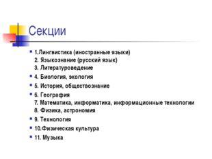 Секции 1.Лингвистика (иностранные языки) 2. Языкознание (русский язык) 3. Лит