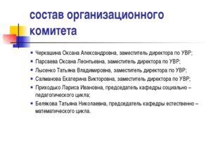 состав организационного комитета Черкашина Оксана Александровна, заместитель
