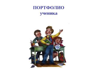 ПОРТФОЛИО ученика Вместо официального классного журнала главным средством нак