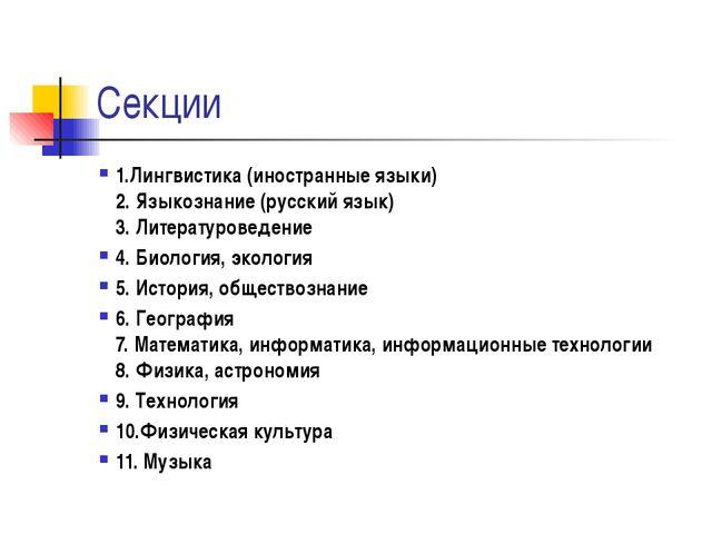 Секции 1.Лингвистика (иностранные языки) 2. Языкознание (русский язык) 3. Лит...
