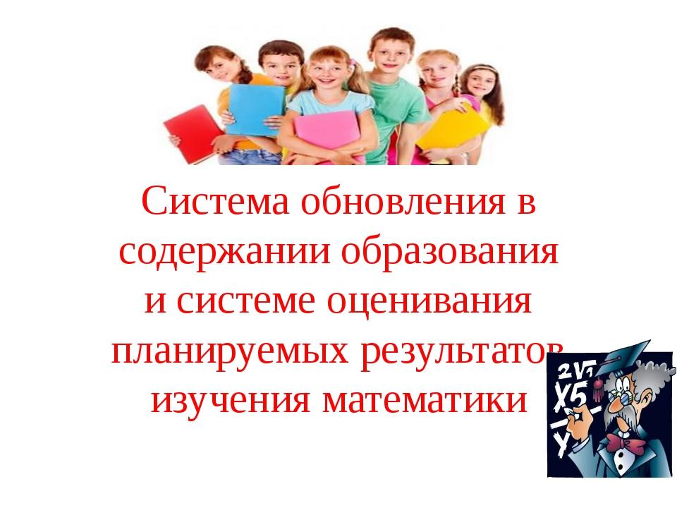 Система обновления в содержании образования и системе оценивания планируемых...