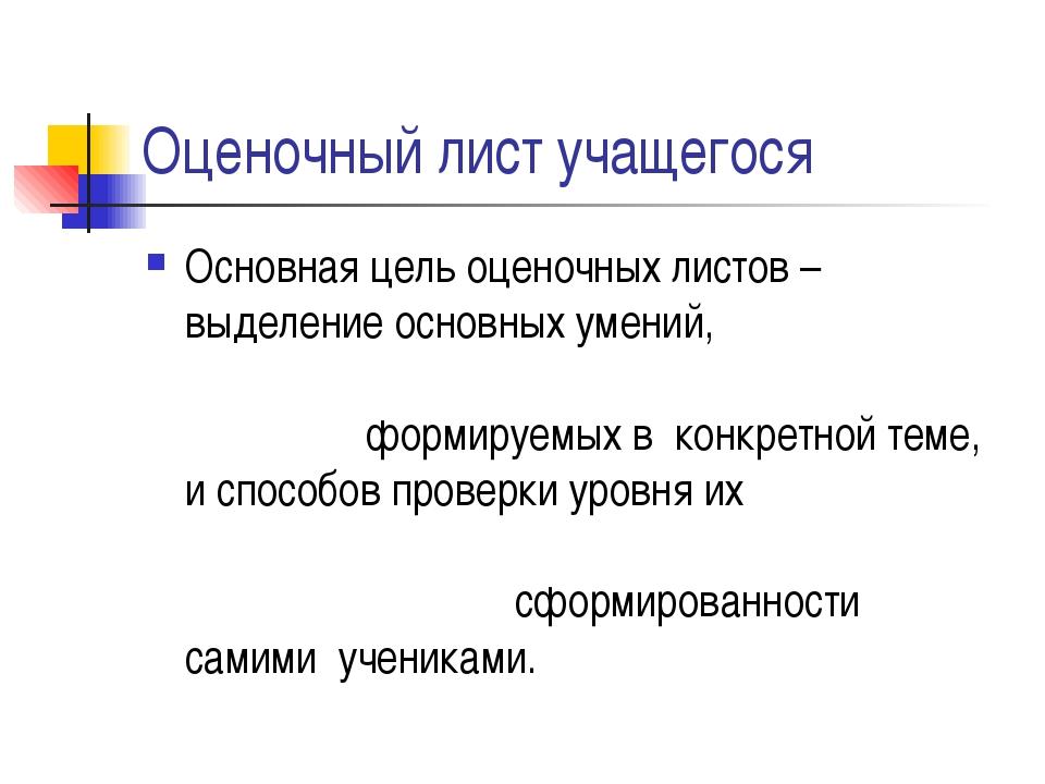 Оценочный лист учащегося Основная цель оценочных листов – выделение основных...